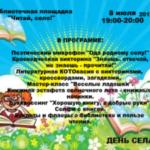 Библиотечная площадка «Читай, село!», посвященная 280-летию села Кошки и 120-летию Районной библиотеки.