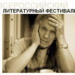 V Всероссийский литературный фестиваль имени Михаила Анищенко