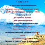Приглашаем на мероприятие, посвященное культуре армянского народа.