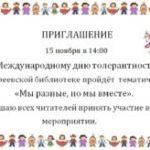 Старо-Юреевская библиотека приглашает