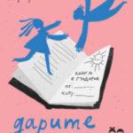 Дарите книги с любовью!