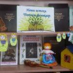 Погрузнинская сельская библиотека приняла участие во Всероссийской акции «Наши истоки. Читаем фольклор».