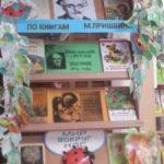 Литературное путешествие «И лес тихонько мне шептал…» в Погрузнинской библиотеке.