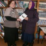 От души благодарим жительницу села Кошки Яфанову Веру Степановну, которая подарила нашей библиотеке книгу «Мое село — России совесть».