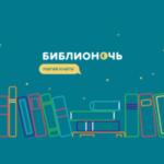 Библионочь в Кошкинской Центральной библиотеке