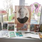 «Великий мастер языка и слова» — к 200 — летнему юбилею русского писателя И.С. Тургенева