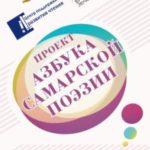 Приглашаем принять участие в сетевом проекте «Азбука самарской поэзии»!
