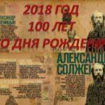 «Один день из жизни Солженицина»