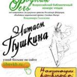 Приглашаем к участию во Всероссийском открытом конкурсе чтецов «Родная речь-2019»!