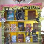 Книжная выставка, посвященная Году театра.