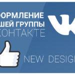 Оформление сообщества «ВКонтакте»: советы и программы.
