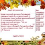 Программа мероприятий на осенних каникулах в детской библиотеке