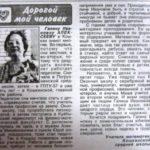 Фотографии и заметки из газеты «Маяк Ильича»(«Северные нивы»), посвященые учителям Кошкинской школы.
