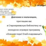 Старо-Юреевская библиотека приглашает.