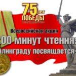 Приглашаем к участию в акции «200 минут чтения: Сталинграду посвящается».
