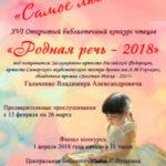 15 марта  в Кошкинской центральной библиотеке состоится  районный этап Открытого библиотечного конкурса чтецов «Родная речь»