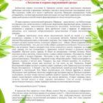 Ермаковская сельская библиотека получила сертификат участника конкурса «Библиотека года -2017», проведенного электронным журналом «Чтение детям» за разработку и проведение лучшего мероприятия на тему «Экология и охрана окружающей среды»
