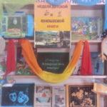 Неделя детской и юношеской книги стартовала в Погрузнинской сельской библиотеке