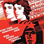 Конкурсное прослушивание чтецов к 100-летию комсомола «Нас водила молодость» прошло в Центральной библиотеке